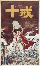 The Ten Commandments - 27 x 40 Movie Poster - Japanese Style B
