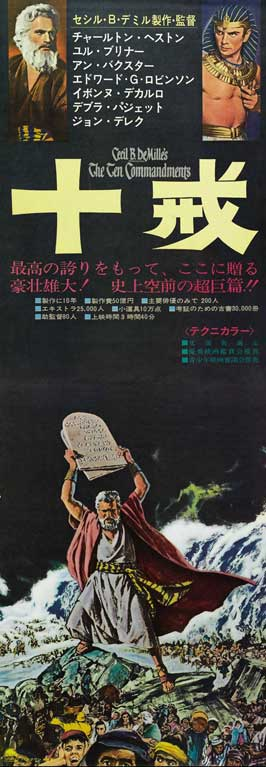 The Ten Commandments - 14 x 36 Movie Poster - Japanese Style A