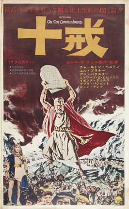 The Ten Commandments - 11 x 17 Movie Poster - Japanese Style B