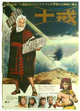 The Ten Commandments - 11 x 17 Movie Poster - Japanese Style C