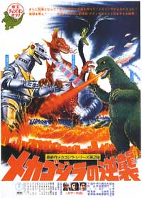 Terror of Godzilla, The - 11 x 17 Movie Poster - Japanese Style A