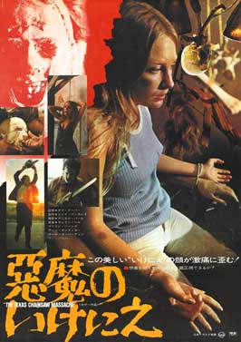 The Texas Chainsaw Massacre - 27 x 40 Movie Poster - Japanese Style A