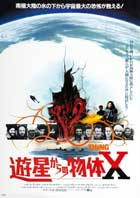 The Thing - 11 x 17 Movie Poster - Japanese Style A