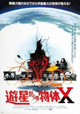 The Thing - 27 x 40 Movie Poster - Japanese Style A