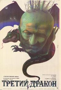 The Third Dragon - 27 x 40 Movie Poster - Russian Style A