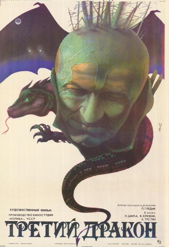The Third Dragon movie