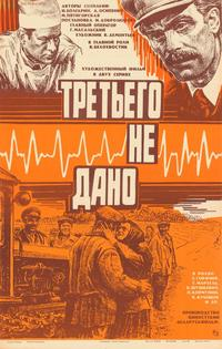 The Third is not Given - 27 x 40 Movie Poster - Russian Style A