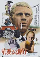 The Thomas Crown Affair - 11 x 17 Movie Poster - Japanese Style A