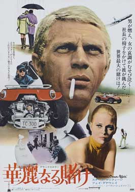 The Thomas Crown Affair - 27 x 40 Movie Poster - Japanese Style A
