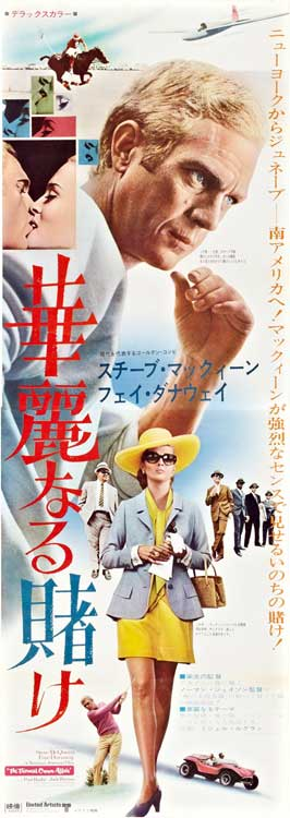 The Thomas Crown Affair - 14 x 36 Movie Poster - Japanese Style A