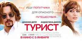 The Tourist - 20 x 40 Movie Poster - Russian Style A