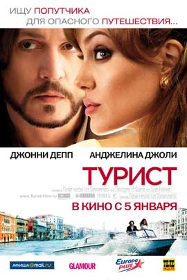 The Tourist - 43 x 62 Movie Poster - Russian Style A
