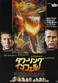 The Towering Inferno - 27 x 40 Movie Poster - Japanese Style A