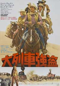 Train Robbers - 11 x 17 Movie Poster - Japanese Style A