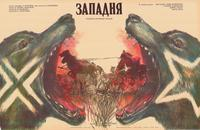 The Trap - 11 x 17 Movie Poster - Russian Style A
