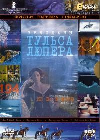 The Tulse Luper Suitcases, Part 2: Vaux to the Sea - 11 x 17 Movie Poster - Russian Style A