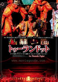 The Turandot Project - 27 x 40 Movie Poster - Japanese Style A