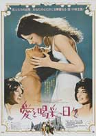 The Turning Point - 27 x 40 Movie Poster - Japanese Style A
