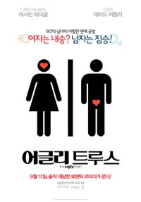 The Ugly Truth - 27 x 40 Movie Poster - Korean Style A
