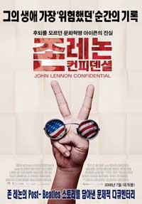 The U.S. vs. John Lennon - 11 x 17 Movie Poster - Korean Style A