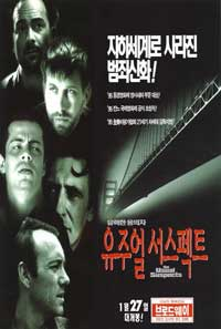 The Usual Suspects - 11 x 17 Movie Poster - Korean Style A