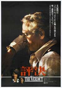 The Verdict - 27 x 40 Movie Poster - Japanese Style A