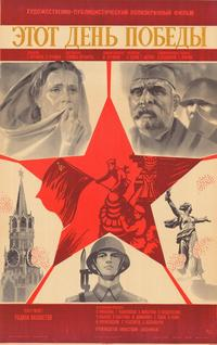 The Victory Day - 27 x 40 Movie Poster - Russian Style A