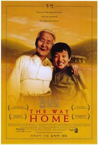 The Way Home - 11 x 17 Movie Poster - Style A
