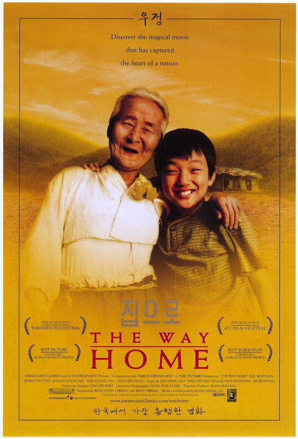 the way home korean film Korean movie the way home (집으로) in oakland, july 2 the 2002 korean film the way home (집으로) will play at the carnegie library's main branch in oakland on july 2 as that month's installment of the international cinema sunday series.
