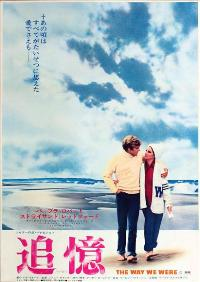 Way We Were, The - 27 x 40 Movie Poster - Japanese Style A