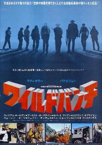 The Wild Bunch - 11 x 17 Movie Poster - Japanese Style A