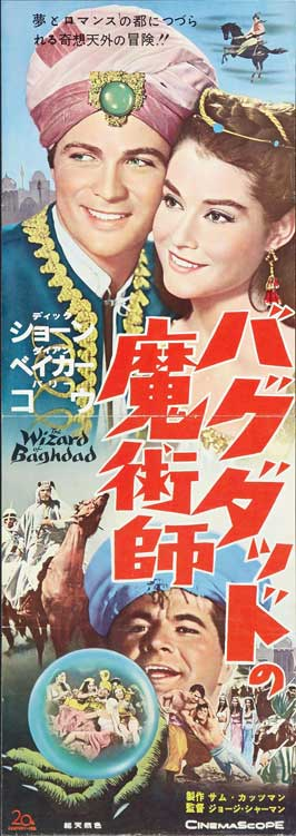 Wizard of Baghdad - 14 x 36 Movie Poster - Japanese Style A