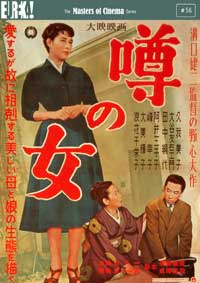 The Woman in the Rumor - 11 x 17 Movie Poster - Japanese Style A
