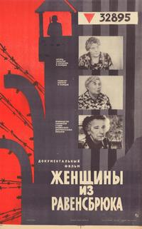 The Women From Ravensbruck - 27 x 40 Movie Poster - Russian Style A
