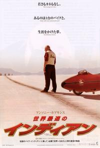 The World's Fastest Indian - 11 x 17 Movie Poster - Japanese Style A
