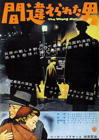 The Wrong Man - 27 x 40 Movie Poster - Japanese Style G