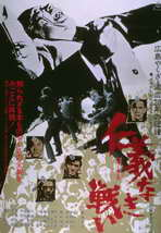 The Yakuza Papers: Proxy War - 27 x 40 Movie Poster - Japanese Style A