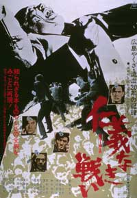 The Yakuza Papers: Proxy War - 11 x 17 Movie Poster - Japanese Style A