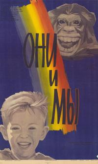 Them and Us - 27 x 40 Movie Poster - Russian Style A