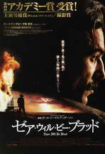 There Will Be Blood - 27 x 40 Movie Poster - Japanese Style A