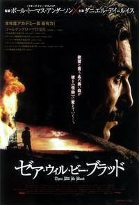 There Will Be Blood - 11 x 17 Movie Poster - Japanese Style A