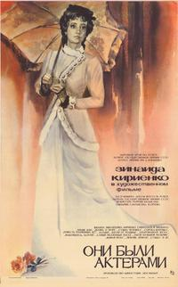 They Were Actors - 27 x 40 Movie Poster - Russian Style A