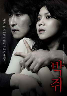 Thirst - 27 x 40 Movie Poster - Korean Style A