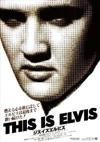 This Is Elvis - 27 x 40 Movie Poster - Japanese Style A