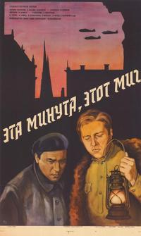 This Minute, This Moment - 11 x 17 Movie Poster - Russian Style A