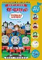 Thomas the Tank Engine & Friends - 27 x 40 Movie Poster - UK Style B