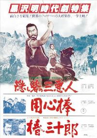 Three Bad Men in a Hidden Fortress - 11 x 17 Movie Poster - Japanese Style A
