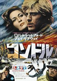 Three Days of the Condor - 11 x 17 Movie Poster - Japanese Style B