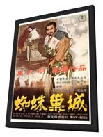 Throne of Blood - 27 x 40 Movie Poster - Foreign - Style A - in Deluxe Wood Frame