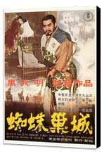Throne of Blood - 27 x 40 Movie Poster - Foreign - Style A - Museum Wrapped Canvas